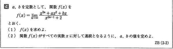 これの2番の解説でxが1、-1以外の場合は連続とだけ書かれていたのですが前の段階のどこで分かってるのか教えてください。