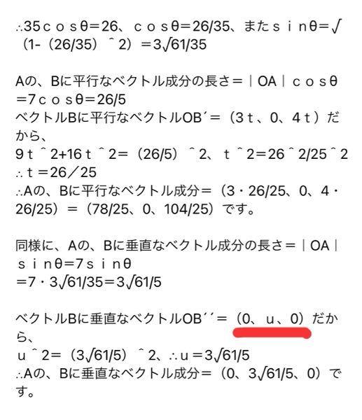 数学得意な人へ https://detail.chiebukuro.yahoo.co.jp/qa/question_detail/q1360984823?fr=ios_other この(0,u,0)はどこから出てきたものか教えてください