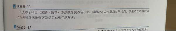 C言語についてです。 この問題の回答よろしくお願いします