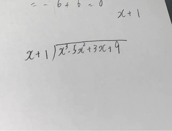 高校数学 この割り算ってどうやってやるんですか??授業聞いてなくて全くわかんないです(;;)
