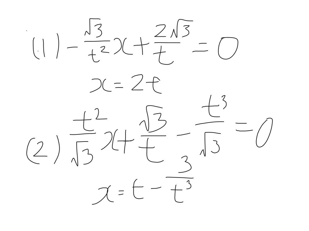 数学の質問です。この2つの問題の計算の途中式を教えてください。よろしくお願いします。