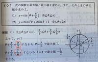 三角関数の最大値最小値の問題です。 2分のπと6分の7πはどこから出てきたが分からないです。
