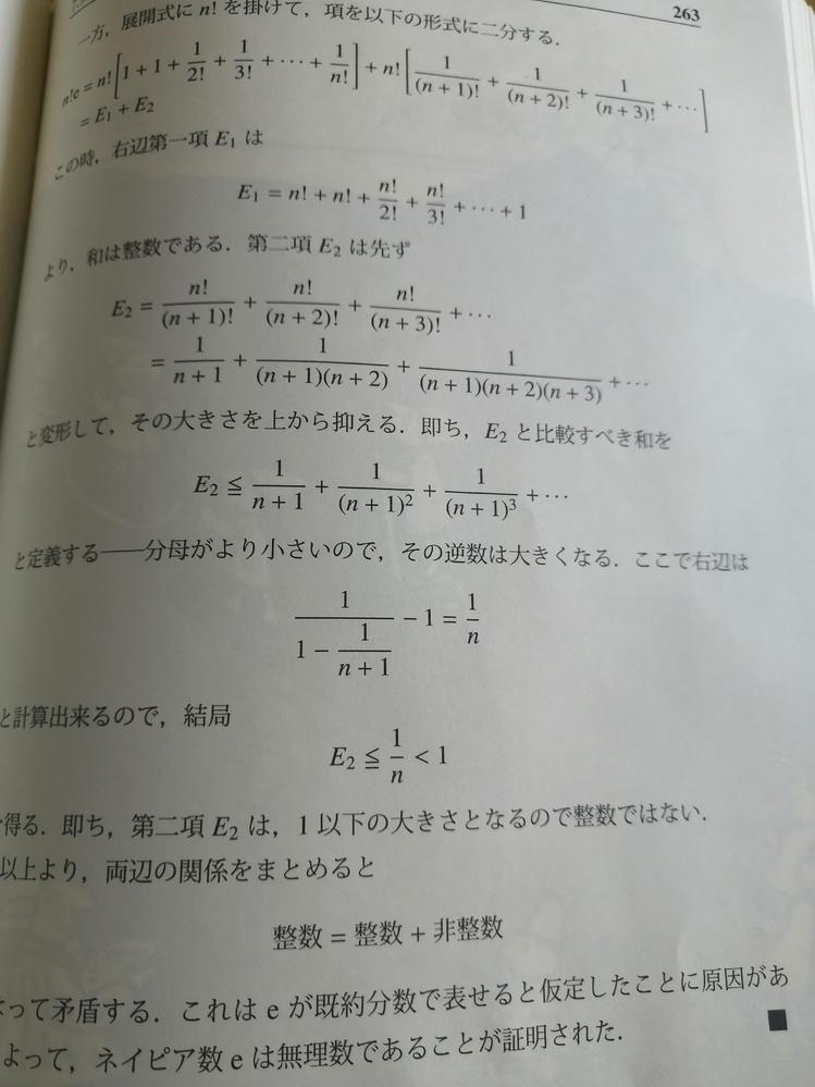 eが無理数であることの証明 写真の「分母がより小さいので,その逆数は大きくなる.ここで右辺は...」より下の分数の式ってどこからでてきたのでしょうか。詳しく教えてください。