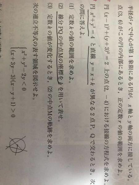問13の「x^2+y^2=4と直線y=x+kが異なる2点P,Qで交わるとき、線分PQの中点Mの座標をkを用いて表せ」という問題について途中式着きで教えていただきたいです。