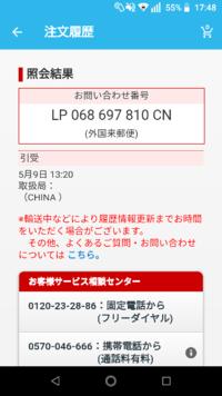 先日wishで買い物をしたのですが、日本郵便の画面が出てきました。この画面が出るときはポスト投函ではなく直接受渡しですか?因みに小さめの財布を買いました。今までwishで小物を購入した時はポスト投函で日本郵便 の画面は出ませんでした。詳しい方いれば教えていただきたいです。