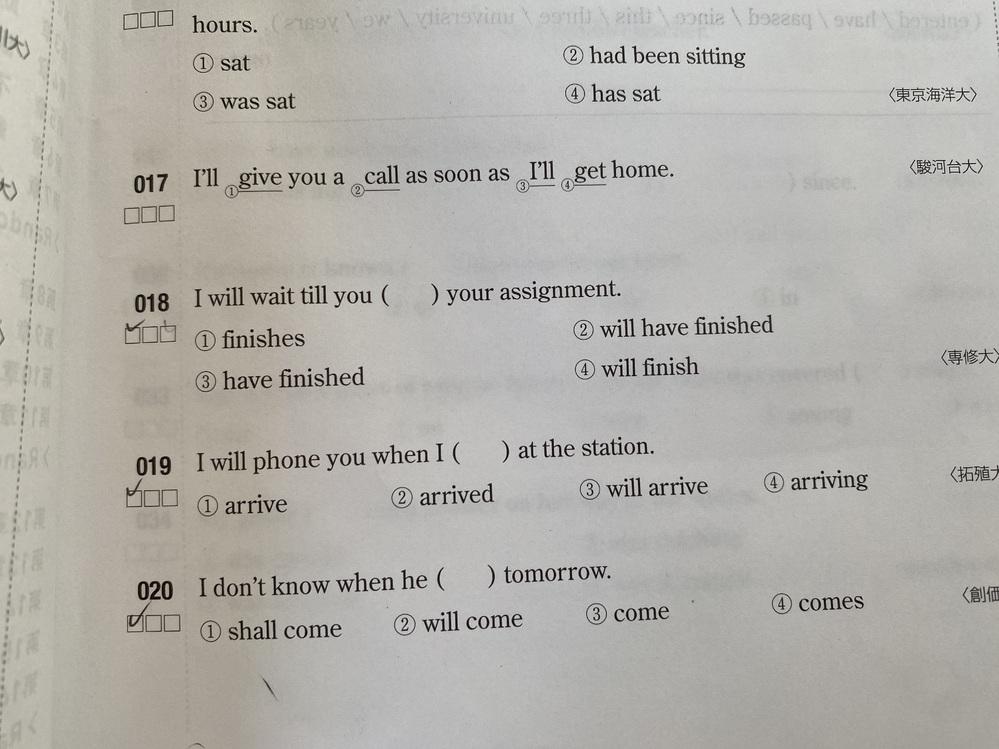 18で3が答えなのですが1でダメな理由が分かりません。教えてください