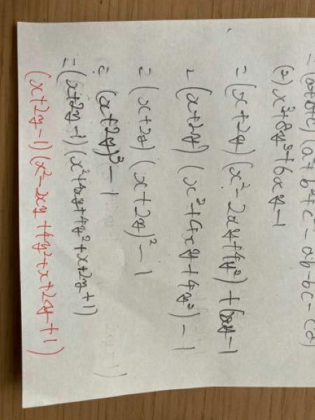 至急お願いします 高校数学です どこで間違っているのでしょうか?解き方を変えれば解けるだろと思うかもしれませんがこの解き方で解きたいんです。ですからどこが間違っているかを教えてください