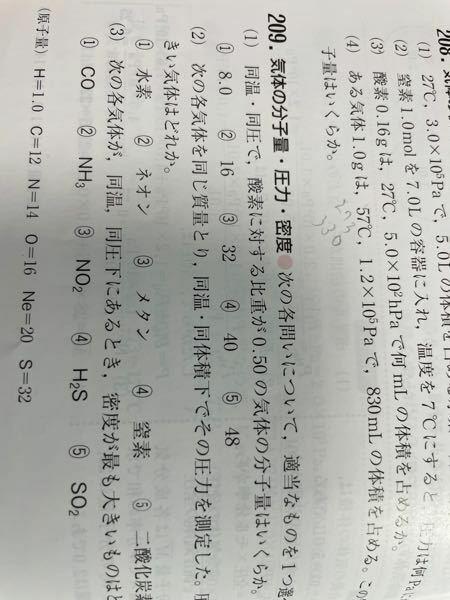 (1)の問題の解き方を教えて欲しいです。 あと、比重というのがよくわからないので教えて欲しいです。
