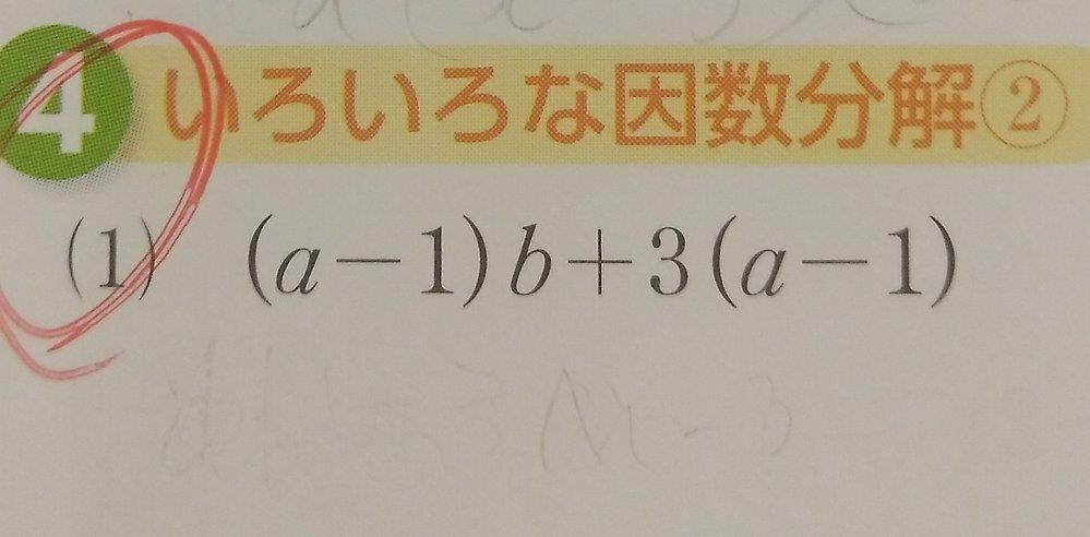 中3 因数分解の問題ですが、解き方が分かりません。できれぱ、書いて写真だと助かります!