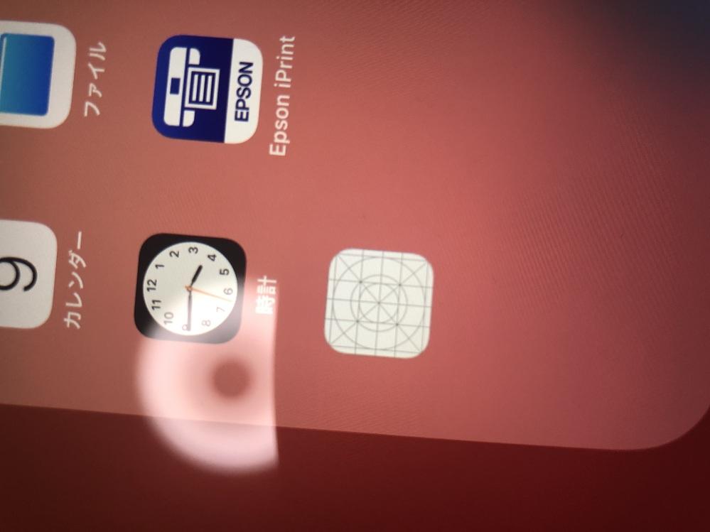iPadAirを買ったのですが、このアイコンはなんですか?また、消し方はありますか?