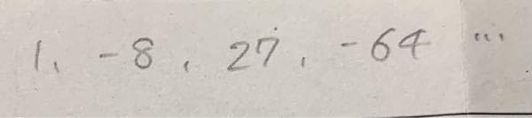 数学の問題なのですが、画像の数は 右に行くに連れて何の何乗になっているか教えてください。 1³、2³、3³、4³ と思ったのですが、8と64だけマイナスがついていたので分からず悩んでいます。。