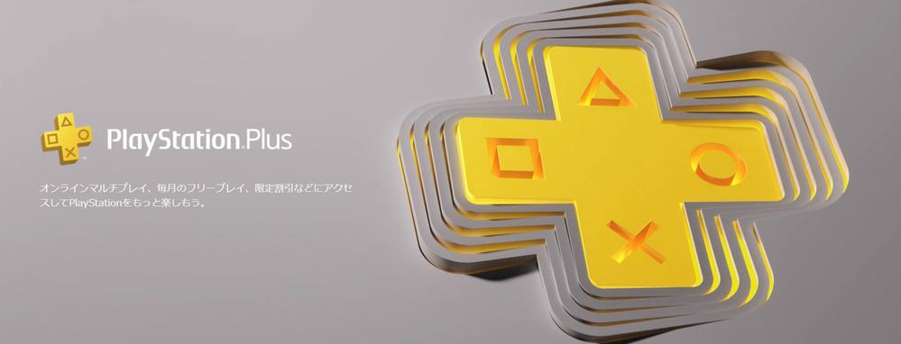 PlayStation Plusに加入はPS4(1台分)で、PS4を2台同時プレイ(同じアカウント)タイタンフォール2プレイ出来ますか? ※PlayStation Plus節約の為です。 オンラインゲーム