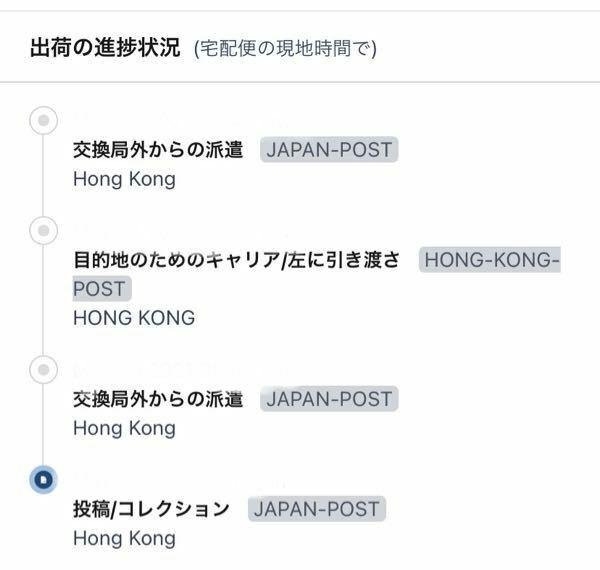 海外通販を利用したのですが、配送についての質問です。 この写真の表示ということは、荷物はまだ日本国内に届いていないということでしょうか? 調べたのですが国際交換局が日本国内のものなのか香港にある国際交換局なのか良く理解できませんでした。