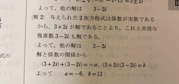 数学の課題です。 a、bは実数とする。虚数3+2iが二次方程式x²+ax+b=0の1つの解であるとき定数a、bの値とほかの解を求めよ。 という問題の答えの解と係数の関係からという言葉以降の式は何を表しているのですか?