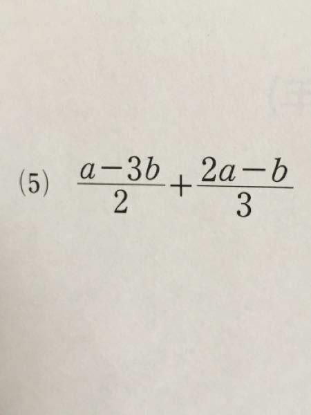 この問題の解き方を教えてください 数学