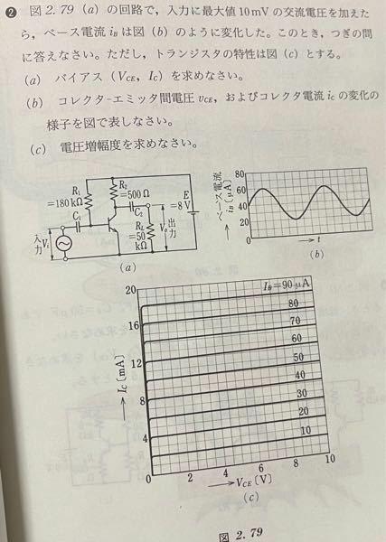 こちらの電子回路の問題の回答を教えて頂きたいです。