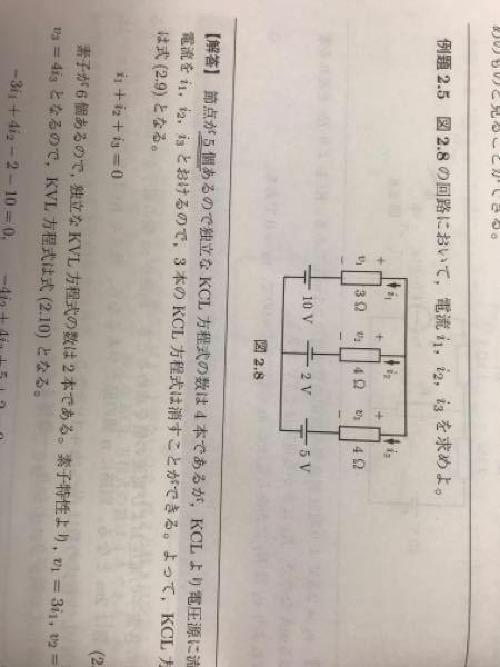 節点の数え方がいまいち理解できません。(電気回路) 例えばこの図だと5個になるらしいです。 どうしてですか?