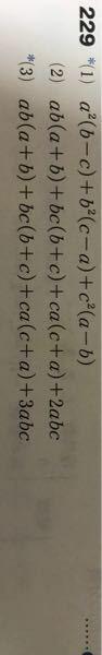 (1)〜(3)因数分解が分かりません。ヒントにはひとつの文字について整理とありますが整理しても分かりません