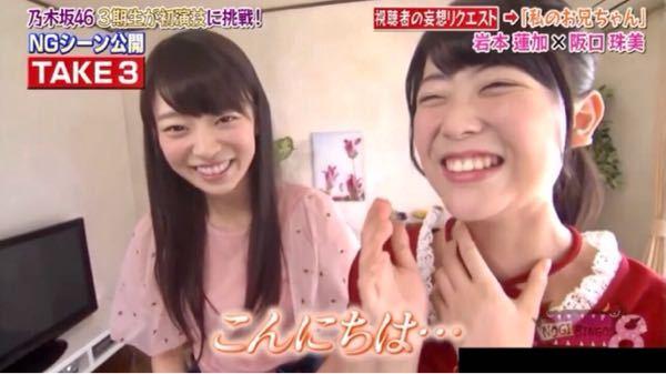 男性に質問。 左:乃木坂46・阪口珠美ちゃんの笑顔。 右:乃木坂46・岩本蓮加ちゃんの笑顔。 あなたは2人のうち、どちらの笑顔の方が可愛いと思いますか? ちなみに私は、阪口ちゃんの笑顔の方が可愛いと思いました❤︎