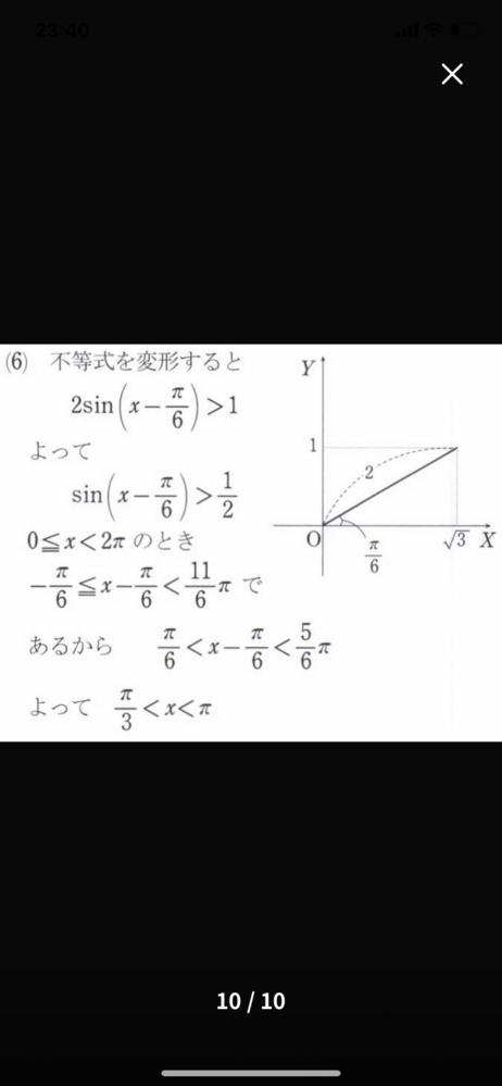 写真の式は√3sinx-cosx>1です。 どうしてこれを変形すると写真のようになるのか教えていただきたいです。よろしくお願いいたします。
