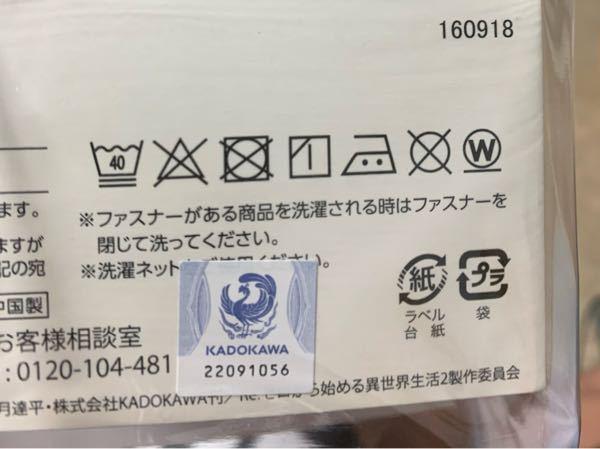 この洗濯に関する表記のそれぞれの意味を教えて下さい。