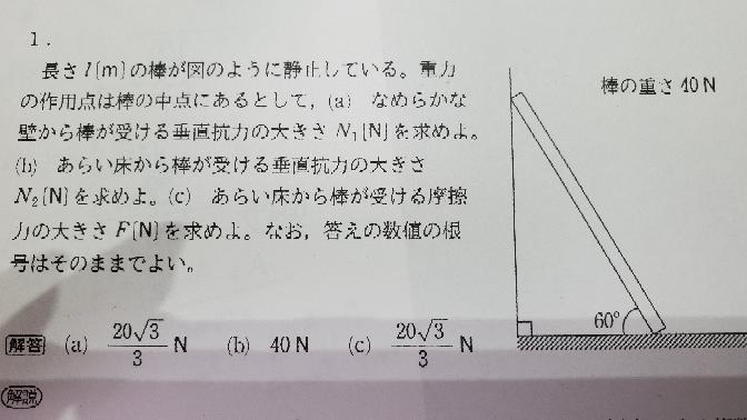 高校物理 剛体のつりあい 写真の問題(a) なぜ40√3/3Nではないのですか? 力のモーメントの式で考えればわかるってのは納得ですが1:2:√3の直角三角形の比をそのまま使えないのはなぜですか? 力のモーメントの式で 考える以外にもっと楽な方法はないのでしょうか?