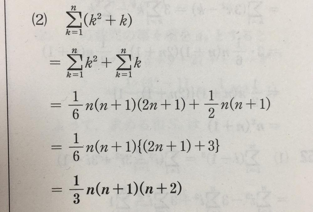 シグマを取ったあとの式、の次の式からの変形(?)が全て分かりません。教えてください。