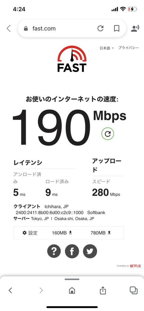 Wi-Fiが写真のように速度はちゃんと出てるのですがウェブページを開くとアクセスできませんと出てきたりアプリのダウンロードなどが回線が悪いの かできません。でもYoutubeはサクサクに見れます。何でか教えてくれると助かります