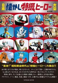 シニアの人が好きな昭和黄金時代の「特撮ヒーロー」は誰ですか??