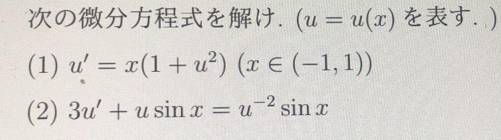 微分方程式の問題です。わかる人教えてください