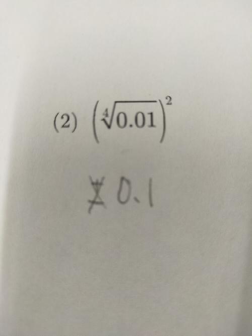 この問題の答えは+-0.1ですか?