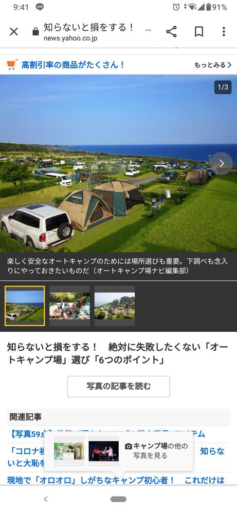 ここのキャンプ場どこですか?? とても素敵なとこだったのでスクショしました。