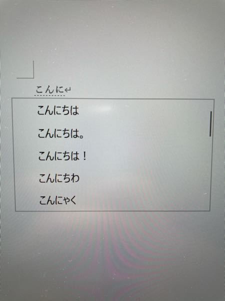 Wordの予測変換についての質問です。 パソコンのどこのキーボードをクリックしたのかは分かりませんが、どこかのボタンを押してから変換の部分が質素になってしまいました。なんだか説明がしづらいのです...