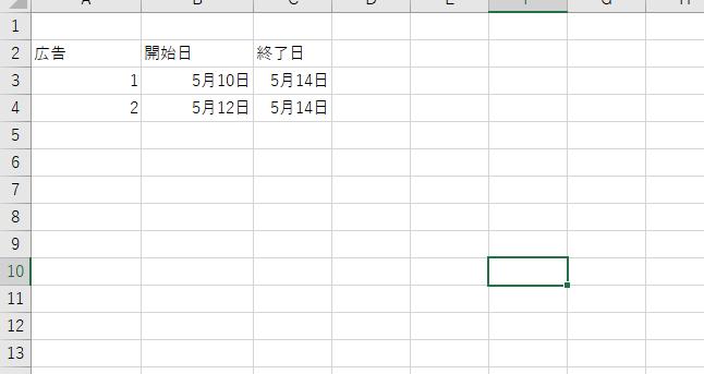 エクセルについて教えて下さい。 例えば、列に 掲載開始日、掲載終了日 を入力し実際掲載期間中は行自体を色付けするという方法はできますでしょうか。 5/10~5/14→期間中の為、行3を色付け 12日が終ったら自動で色付け終了 質問の意図がわからなかったらすいません。