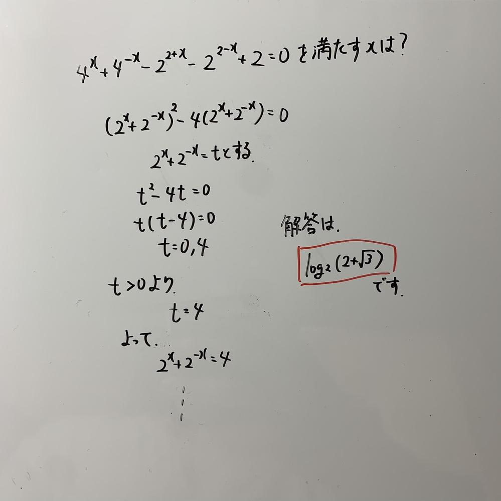 分からない問題があります。解答は掲載してあるとおりのものです。お願いします!