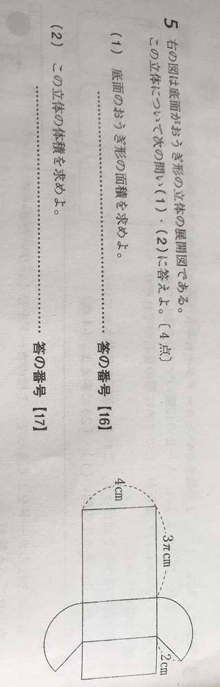 至急お願いします。 この2問の数学の問題の回答と式教えてください。