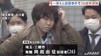 茨城県一家殺傷事件の岡庭由征容疑者は2人殺害で死刑が確実でしょうか?