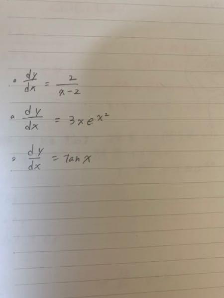 微分方程式の解き方がわからないです。教えて下さい。