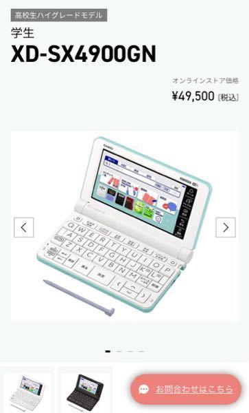 高校二年生です。受験勉強で使う電子辞書を買うか迷っています。看護系の学校に進みたいのですが進学してからも電子辞書は使うことはありますか?買おうと思っているのはこれです。