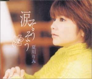 夏川りみさんにカバーして欲しい 曲はなんですか?