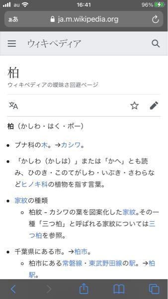 Wikipediaで柏の読み方を、ポーと呼ぶらしいのですが、この語源や、日本語なのか、 どこの国の言葉か分かる 言語博士、国語博士はいらっしゃいませんでしょうか? もし、分かる方教えて下さいませ。