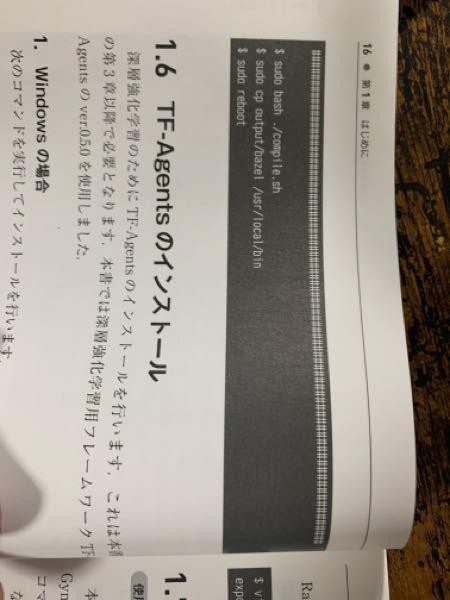 「tensorflowによる深層強化学習入門」っていう本の中の質問です。 ラズパイ3にtensorflowをインストールしようとして、いつも最後の sudo bash ./compile.sh ...