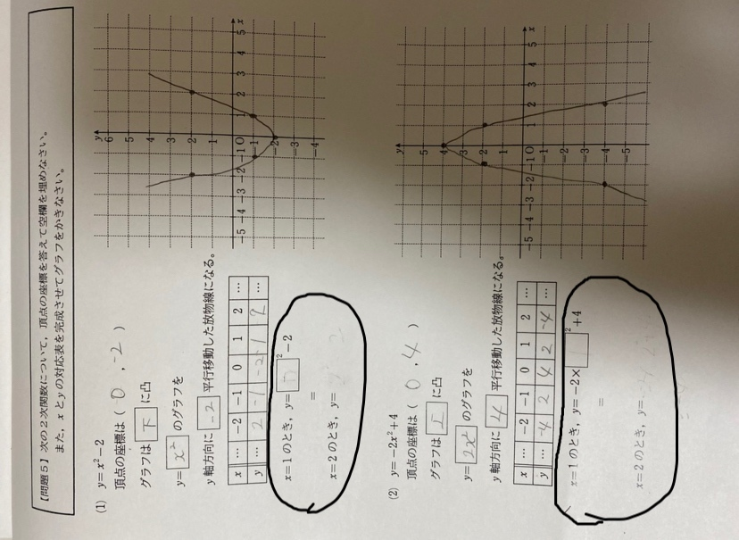 早急にお願いします 数学の問題で黒い丸で囲ってある部分が分かりません 答えを教えてください