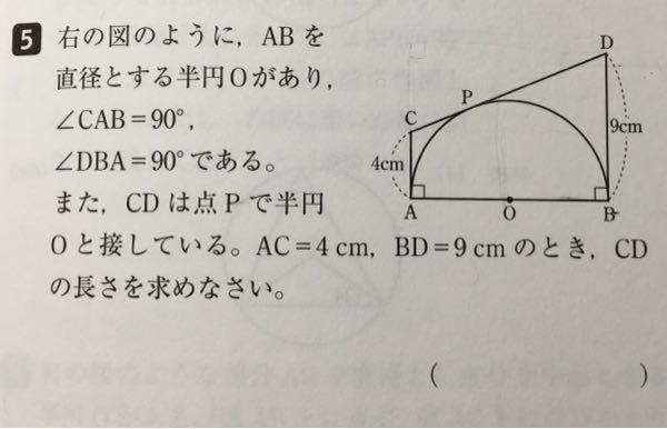 中学数学、円の接線の問題です。 この問題、答えは13なのですが、なぜ13になるのかが分かりません。使う定理や過程を教えて頂きたいです。
