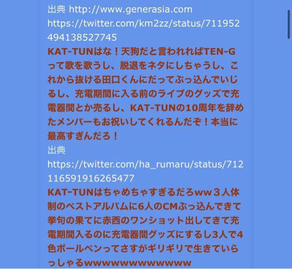 KAT-TUN3人体制のベストアルバムに6人のCMとはどういうことですか? http://naitter.hippy.jp/18575