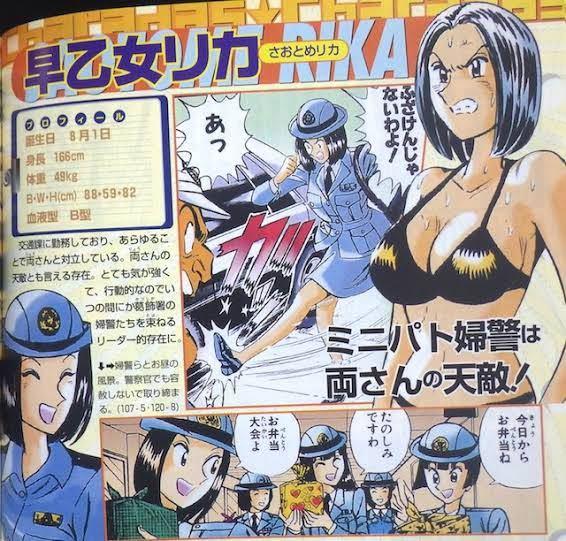 こち亀の漫画についてです 写真の早乙女リカの紹介ページが書いてあるコミックを教えていただきたいです よろしくお願いします