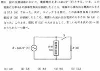 電験三種についての質問です。 この問題をベクトルを使わずに解けますか?