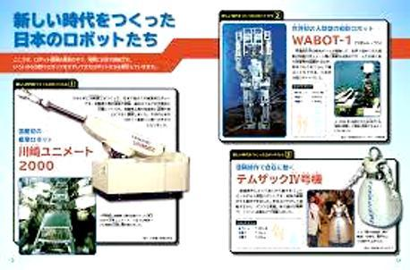 欧州にまで輸出された中国製ロボット、開けてみれば核心技術は、全て「日本製」。 https://japanese.joins.com/JArticle/269566?servcode=300&sectcode=300 (中央日報) 核心技術分野で日本が多くの特許を持っているからだが、この中央日報の記事を見ると、それを韓国も十分承知しているという事だろう?