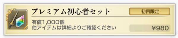 アナザーエデンのプレミアム初心者セット(¥980)は購入すべきでしょうか? 無課金なのですが、11日までの星の夢の出会いガチャを回したくて、初課金しようとしたところ目に着きました。 このセットで手に入る武器は需要あるでしょうか?ストーリーの1.5部後編まで進めていて、キャラはある程度揃っています。