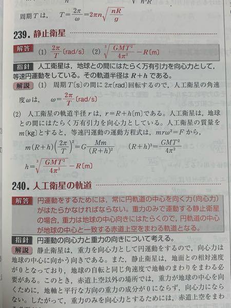 239番の(2)の解説の(R+h)^3=GMT^2/4π^2から 答えのh=に持っていく方法がわかりません。